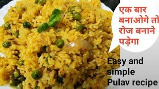 Simple Pulaav recipe- टुकड़ा चावल आलू मटर प्याज वाले बहुत जल्दी से बन जाते हैं