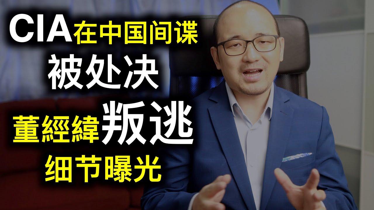 💥中共頂級特務頭子叛逃細節曝光💥CIA在中國的間諜被處決屬實,陰謀論又成真?