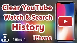How to Clear YouTube Watch & Search History - iPhone, Android. HINDI  | Techie Prashant