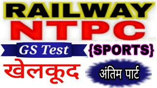 #RRBNTPCExam2019#1stStage(CBT) #खेलकूद #current#Test{पार्ट-2}#Ntpc,JE,ASM,TT,Exam//#Top-25+Que//
