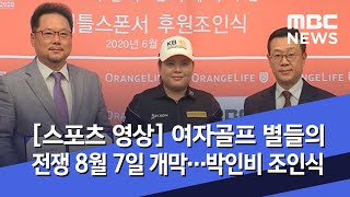 [스포츠 영상] 여자골프 별들의 전쟁 8월 7일 개막……