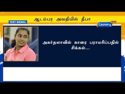 தனக்கு வழங்கப்பட்ட காரை திருப்பி அளிக்கும் திபா கர்மாகர் | Cauvery News