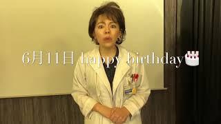 2018年、6月11日、沢口靖子さんのお誕生日を祝って記念動画よ!
