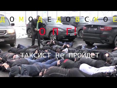 ТТ/ОПГ В Аэропорту Домодедово/Бездействие сотрудников полиции/Никита Штых