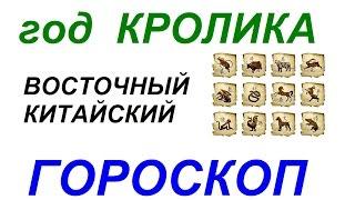 Год Кролика / Кота. Восточный гороскоп от психолога Натальи Кучеренко.