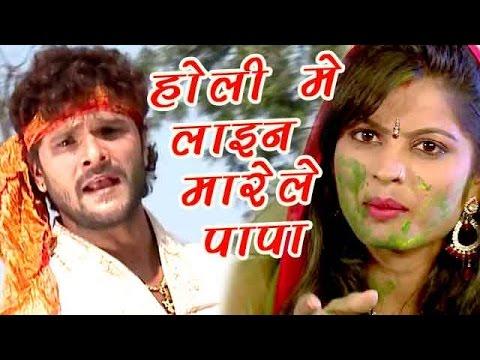 Superhit होली गीत 2017 - Khesari Lal - लाइन मारेले पापा - Tani Sa Lagali - Bhojpuri Hot Holi Songs