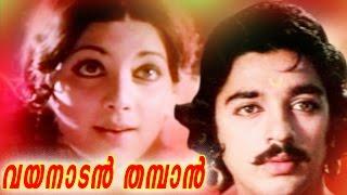 Video Vayanadan Thamban | Malayalam Super Hit Full Movie | Kamalhasan &  Latha download MP3, 3GP, MP4, WEBM, AVI, FLV Agustus 2017