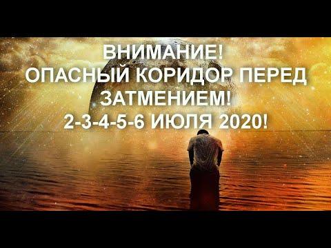 🕉ОПАСНЫЙ КОРИДОР 2-6 ИЮЛЯ 2020🕉