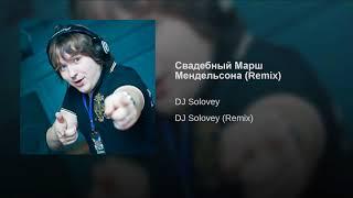 Свадебный Марш Мендельсона (Remix)