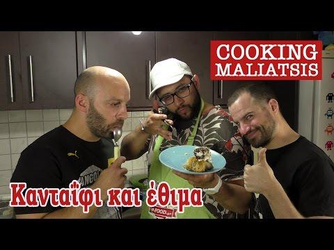 Cooking Maliatsis - 37 - Κανταΐφι και έθιμα
