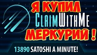 ClaimWithMe - СКАМ!!!