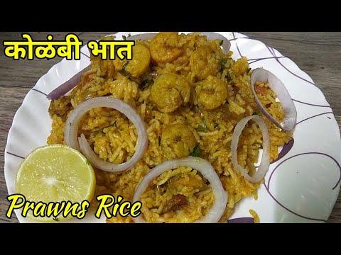 कोळंबी भात | Kolambi bhaat Recipe | Prawns Rice | Prawns Recipes | Prawns Biryani