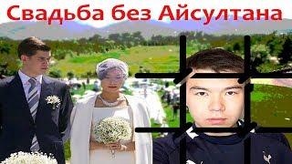 Подробности свадьбы Назарбаевых. Айсултан в швейцарской клинике/ БАСЕ