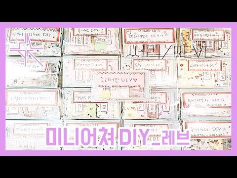 [MNAT-레브] DIY 만드는 팁 - WRAPPING