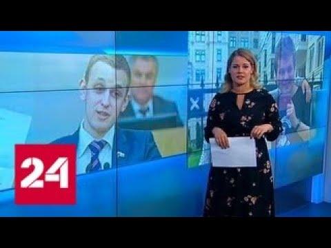 Блогер-миллионник стал помощником самого молодого депутата Госдумы - Россия 24