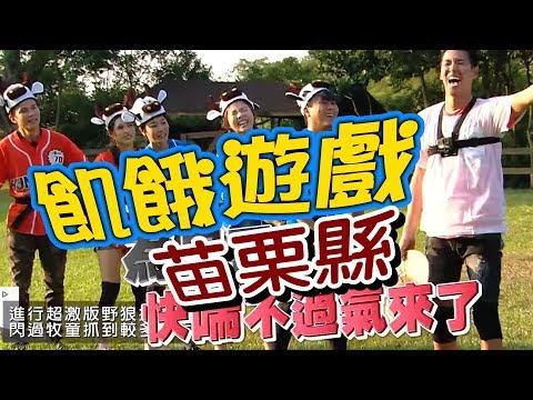 飢餓遊戲/苗栗縣/5566 孫協志 王仁甫 許孟哲/EP53完整版20171022