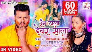 #Video | #Khesari Lal Yadav | रंग डाला देवर साला | Rang Dala Devar Sala Bhojpuri Holi Song 2021