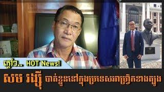 ដំណឹងក្ដៅបំផុត! សម រង្ស៊ី បាត់ខ្លួននៅអាហ្វ្រិក _ Sam Rainsy visits South Africa