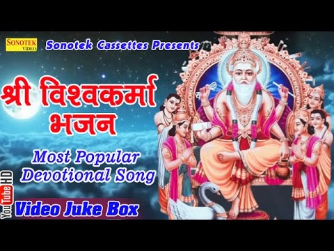 श्री विश्वकर्मा भजन || Shree Vishwakarma Bhajan || Hindi Most Popular Devotional Bhajan