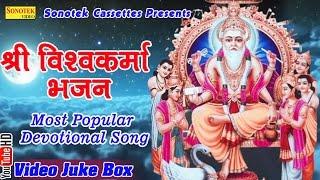 श्री विश्वकर्मा भजन || Shree Vishwakarma Bhajan || Hindi Most Popular Devotional Bhajan