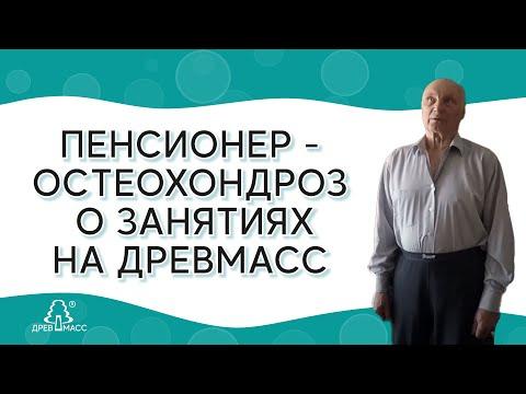 Поясничный остеохондроз и его лечение : Медицинский блог