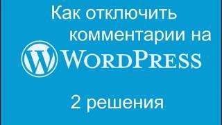 видео Как настроить или отключить автообнавление WordPress