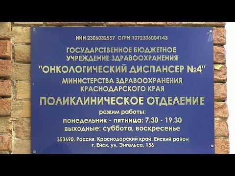 В Краснодарском крае возбуждено уголовное дело в отношении врачей онкологического диспансера города.