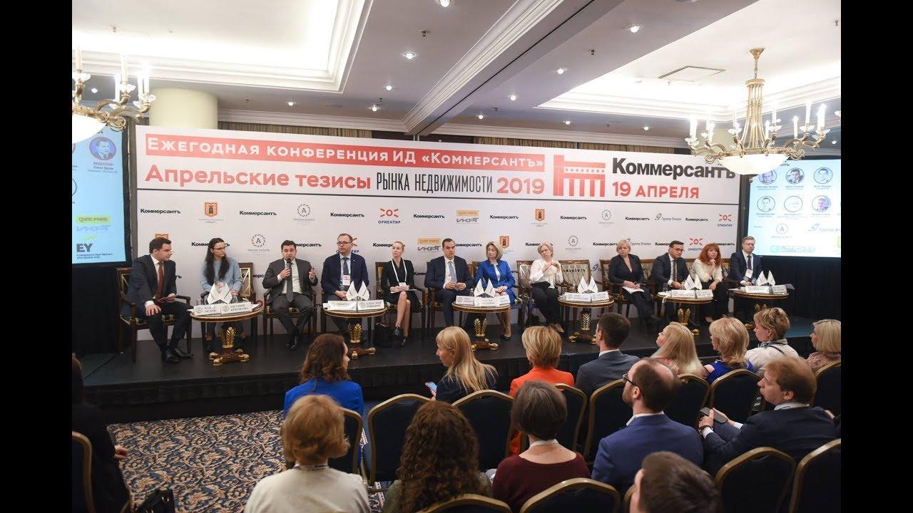 коммерсант конференция банкротство