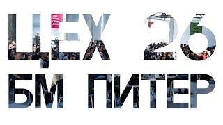 Смотреть видео ЦЕХ 26. Бизнес Молодость Санкт-Петербург. онлайн