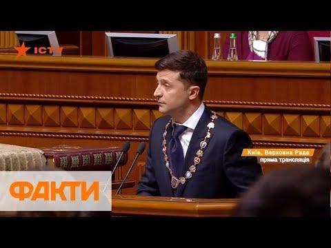 Речь Владимира Зеленского
