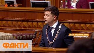 Речь Владимира Зеленского на инаугурации
