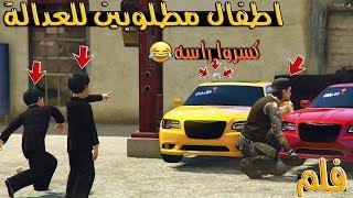 فلم - اطفال مطلوبين للعدالة #2 سرقوا من البقالة وكسروا راس ابو جلمبوا 😂!! | GTA 5