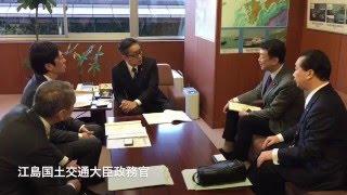 中村裕之国会報告 小樽市長・議長・商工会会頭による高速道路要望に同行 H28.1.14(No486)