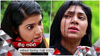 කුරුළු පූජාගෙන් පලි ගනී? Neela Pabalu | Sirasa TV Thumbnail