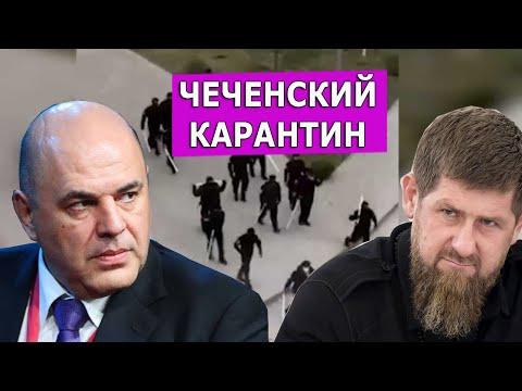Кадыров отказался подчиняться главе правительства. Leon Kremer #98