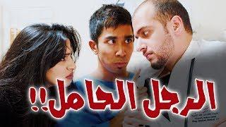 الرجل الحامل - صلاح عبدالمجيد - The Pregnant Man