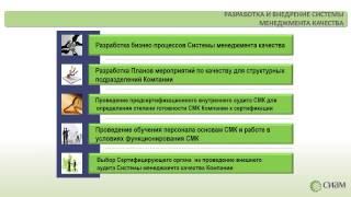 Управленческий консалтинг, СИАМ консалтинг(Сервис описания, оптимизации и управления бизнес-процессами # Сервис внедрения Системы управления проект..., 2015-04-17T10:39:49.000Z)