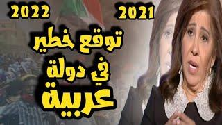 ليلي عبد اللطيف يصدق توقعها انفجار واشتعال شارع عربي ومشهد دموي تشهده دولة عربية وتغيير رأسا على عقب