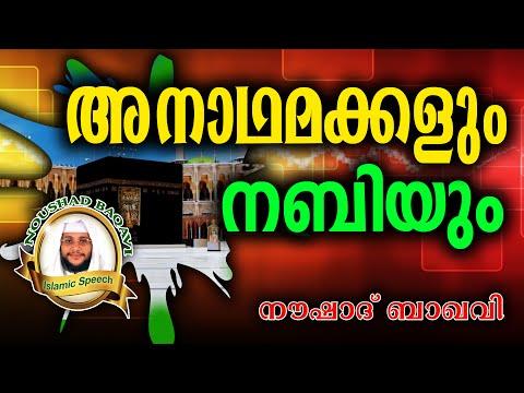 അനാഥമക്കളെ മറക്കരുതേ... Noushad Baqavi 2016 New - Latest Islamic Speech In Malayalam - 동영상