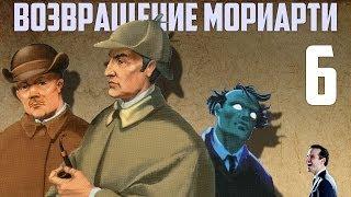 Шерлок Холмс возвращение Мориарти прохождение. Часть 6. Собака