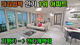 서울 말도안되는 최저가로 분양마감임박 서울 관악구 신림…