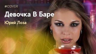 Девочка в Баре Юрий Лоза (Заводной кавер Ketron SD1+ Вокал)
