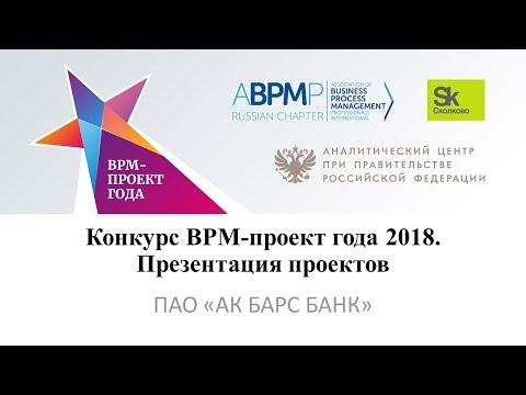 Ак Барс Банк   BPM-проект года 2018 (запись от 25.04.2019)
