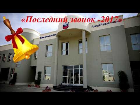 Последний звонок 2017 Часть-1 (Русская Школа, Дубай, ОАЭ, )