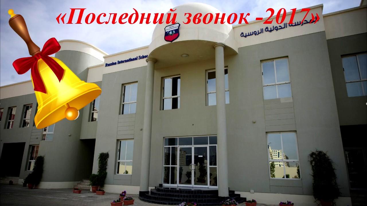 Русская школа дубай лучшие сайты по продаже недвижимости