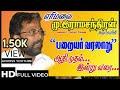 Full history about paraiyar     Erimalai Dr. M.Ramachandiran Leader Tamilar senai   பறையர் வரலாறு