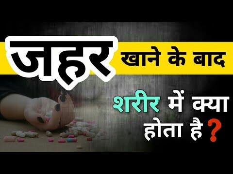 Download जहर खाने के बाद शरीर में क्या होता है|jahar khane ke bad kya hota|Poison effects on body|Royalhealth