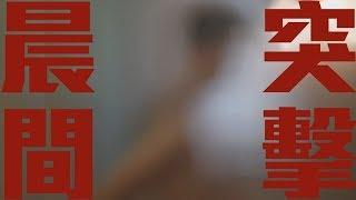 【綜口味開普敦 EP.6】四傻遊日,晨間突擊恰好碰到紀董出浴!