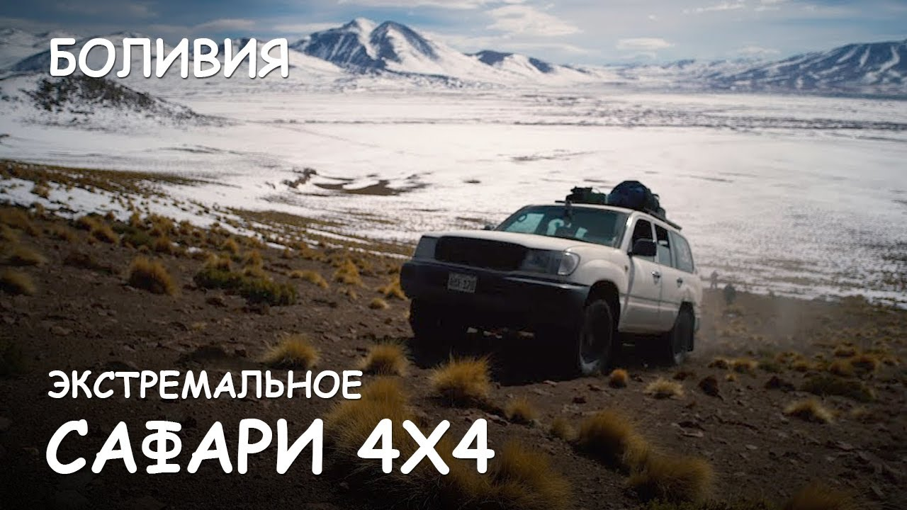 Мир Приключений -  Экстремальный отдых в Андах. Зеленая Лагуна. Extreme in Bolivia. Green Lagoon.