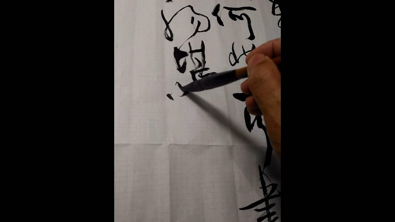 書法行草七絕-臺灣書法家吳啟禎書法教學示範 - YouTube